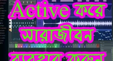 [For_Computer]- এখন থেকে FL Studio ব্যবহার করুন সারাজীবনের জন্য। (Crack)