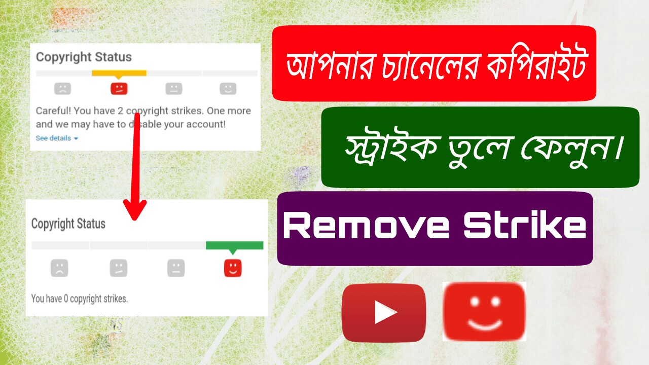 (Remove Copyright Strike from your channel) আপনার চ্যানেল থেকে কপিরাইট স্ট্রাইক তুলে নিন সহজ পদ্ধতিতে।