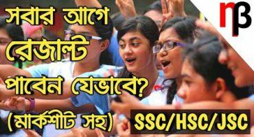 সবার আগে SSC রেজাল্ট দেখুন আপনার মোবাইলে (মার্কশীট সহ) | SSC Exam Result 2018