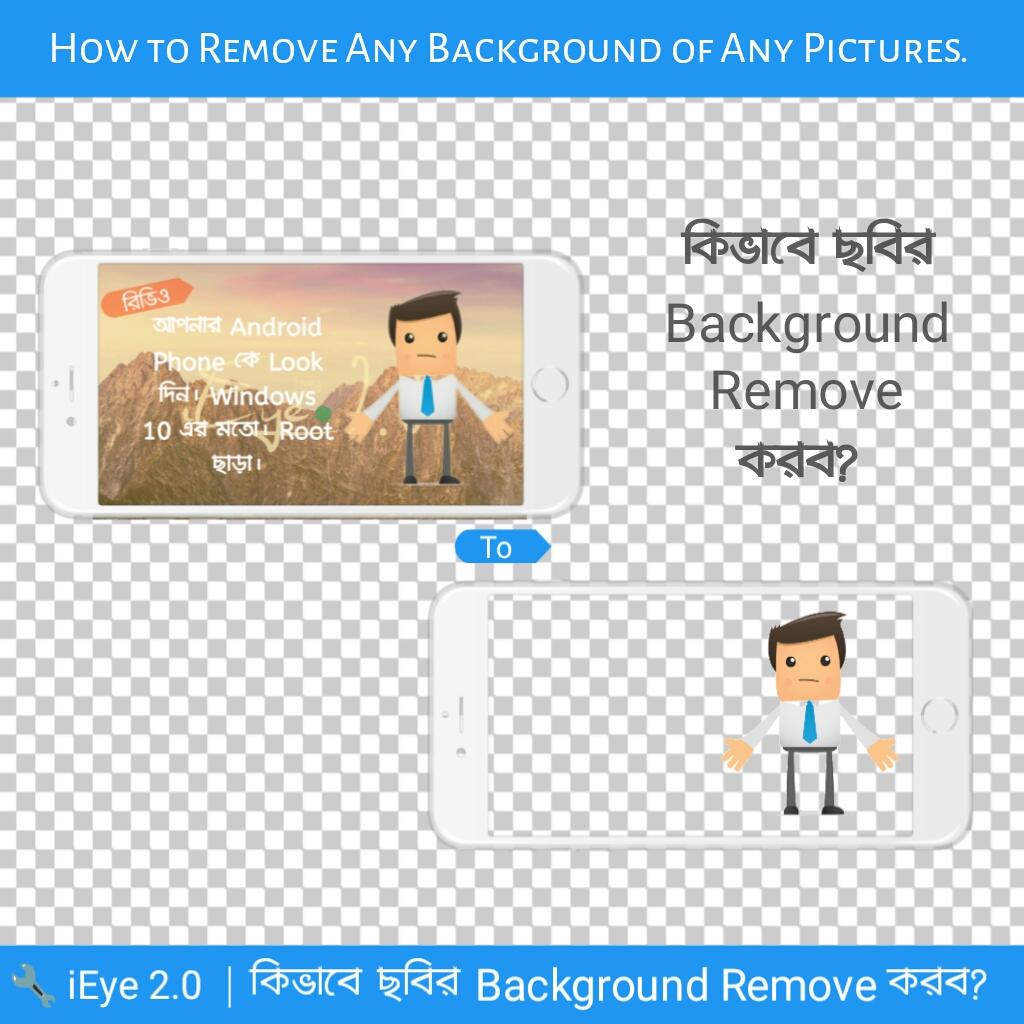 এবার আপনিও Photoshop এর মতো যেকোন ছবির Background Remove করুন তাও আবার মোবাইল এ। সত্যিই কাজে আসবে অনুগ্রহ করে একবার দেখার অনুরোধ রইল।  [Best & Easiest way]