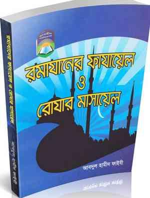 ডাউনলোড করুন রোজার উপর একটি অসাধারন বই