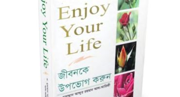 [PDF Book] [Enjoy Your Life – জীবনকে উপভোগ করুন] একটি বই; হয়তো বদলে দিতে পারে আপনার দৃষ্টিভঙ্গি…
