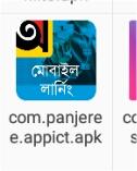 দেখে নিন কিভাবে অক্ষরপত্র আইসিটি বইয়ের app থেকে পিডিএফ ফাইল বানাবেন।apk editor অথবা mixplorar দিয়ে