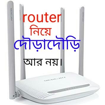 এখনই router config setting টি backup করুন আর নিজেই setting  টি restore করে router net সচল করুন।আর নেট সেন্টারে যাওয়া থেকে বাঁচুন।