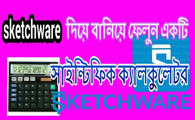 sketchware অ্যাপ দিয়ে নিজেই বানিয়ে ফেলুন একটি সাইন্টিফিক ক্যালকুলেটর অ্যাপ(online )with video,