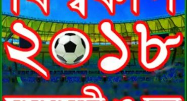 [Mega Post] নিয়ে নিন বিশ্বকাপ ২০১৮ এর সময়সূচীর বেস্ট একটি অ্যাপ + টিম + গ্রুপ + লাইভ স্কোর