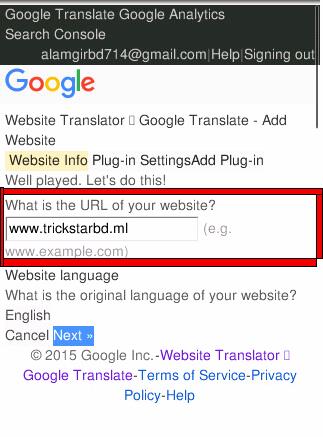 গুগলে আপনার সাইট সাবমিট করে নিন ভাষা পরিবর্তন করার জন্য Google Language Translator কোড ।[wapka+wordpress]