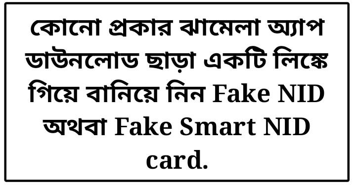 কোনো প্রকার ঝামেলা ছাড়া বানিয়ে নিন Fake NID অথবা Smart Card [না দেখলে মিস)