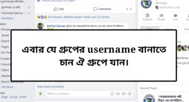Facebook Groups এর জন্য বানিয়ে নিন Custom Username [Most See]
