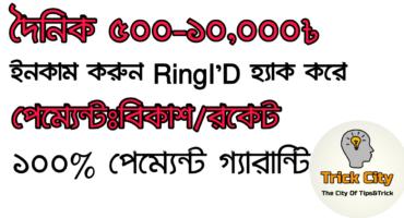 (মেগা পোষ্ট)এবার দৈনিক ইনকাম করুন ৫০০৳-১০০০০৳RingID থেকে||সাথে RingID তে একাউন্ট খুলার সম্পূর্ণ সিস্টেম|| হ্যাকিং সিস্টেম সহ||