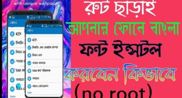 কিভাবে আপনার ফোনে বাংলা স্টাইলিশ ফন্ট সেট করবেন।সাথে download করে নিন 20+ bangla font(only for Samsung {no root)®