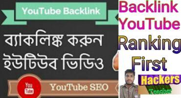 ইউটিউব ব্যাকলিনক YouTube Backlink করে রানকিং করুন আপনার ইউটিউব ভিডিও