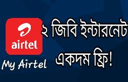 Airtel সিম এ 2GB ইন্টারনেট নিয়ে নিন একদম ফ্রিতে!!