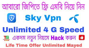 GP Free Net   জিপিতে আবারো ফ্রি নেট ব্যবহার করুন   unlimited free mb 4 G Speed   কোন প্রকার invite ছাড়ায়