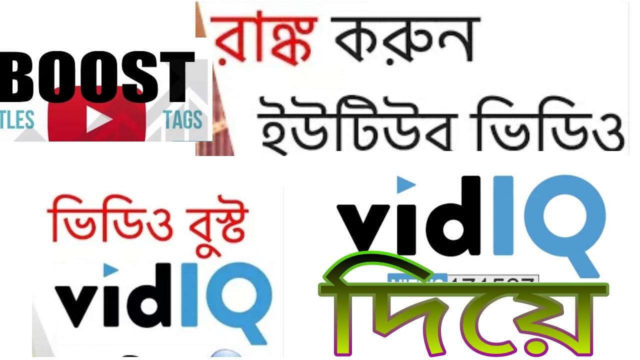 জাদের ইউটিউব চ্যানেল আছে এই পোস্ট সুধু তাদের জন্য / ranking youtube channel with vidiq