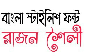 আপনিও এখন মোবাইল দিয়ে Bangla Stylish Font রাজন শৈলী ব্যবহার করুন PicArt এবং ফটো এডিটর দিয়ে