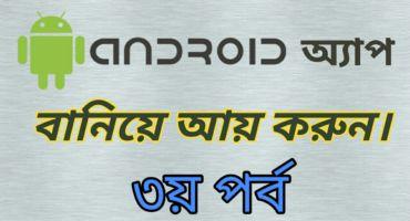 Android অ্যাপ বানিয়ে আয় করুন। ৩য় পর্ব