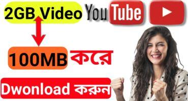 2GB Video কে 100 MB করে Dwonload করুন যে কোনো video,Movies,Natok,video Song