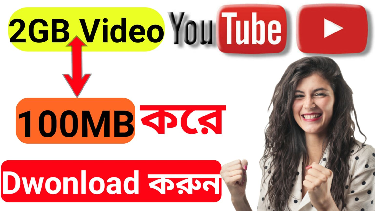 2GB Video কে 100 MB করে Dwonload করুন যে কোনো video,Movies,Natok,video Song