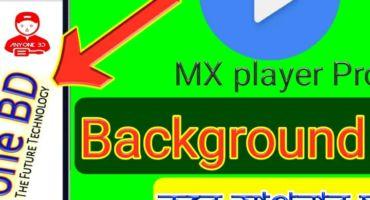 mx player এর ব্যকগ্রাউন্ড ছবি পাল্টে ফেলুন খুব সহজেই [Link Update]