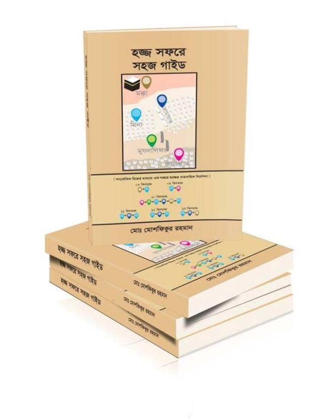 বইঃ হজ্জ সফরে সহজ গাইড – নতুন সংস্করণ ২০১৮
