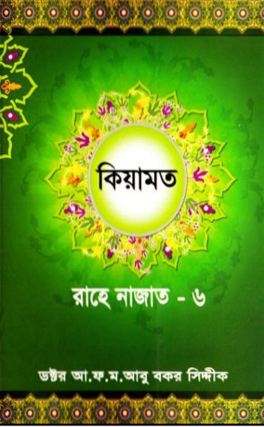 {Hot post}কিয়ামত সম্পর্কে  জানুন ৬৩০kb এর pdf file দিয়ে