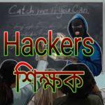 Hackers শিক্ষক