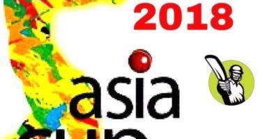 জেনে নিন Asia Cup 2018 এর পূণাঙ্গ সময় সূচি। এবং আরো বিস্তারিতো পোস্ট এ….