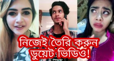 যে কোন ছেলে/মেয়েদের সাথে ডুয়েট ভিডিও তৈরি করুন | How to make duet video in musically – bangla tutorial