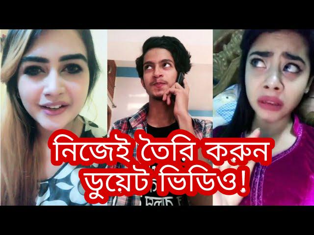 যে কোন ছেলে/মেয়েদের সাথে ডুয়েট ভিডিও তৈরি করুন   How to make duet video in musically – bangla tutorial