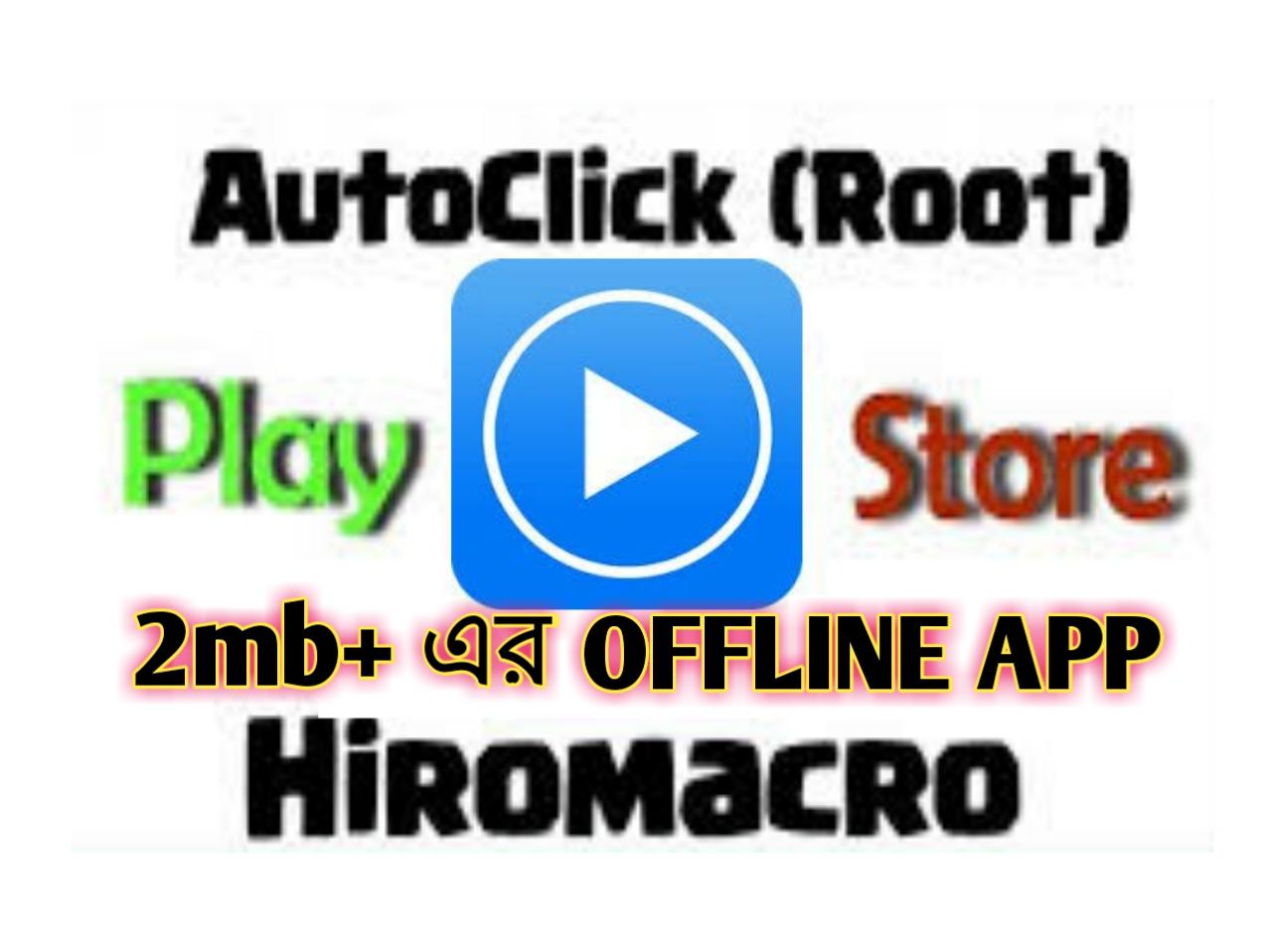 [Requested] Android Robot App ( AutoClick Bot ) কাজ বারবার করান, সাথে extra Feature গুলো নিয়ে এবারের Full টিউটরিয়াল [ আপনার কাজ হবে আরও বেশি speedy + easier than easy + কিছু করা লাগবে না + just  set করুন + বসে মজা নিন ] 100% offline-এ মাত্র 2mb এর App Free