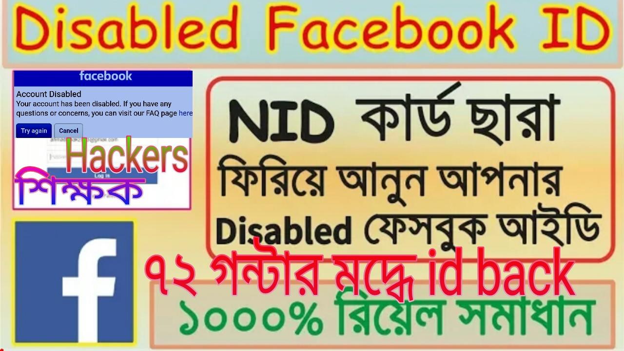 NID কার্ড ছাড়া Disabled FaceBook Account Back নিয়ে আসুন Easily – And NID Card দিয়ে কিভাবে ব্যাক আনবেন এবং Nid card কিভাবে তইরি করবেন