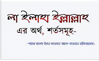 লা-ইলাহা ইল্লাল্লাহ-এর শর্তসমূহ। আমাদের সবার জানা দরকার