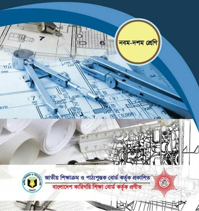 ডাউনলোড করুন কারিগরি শিক্ষা বোর্ড এর সকল পাঠ্যপুস্তক সমুহ ! সবগুলা বই  PDF (Portable Document Format) আকারে আছে।।