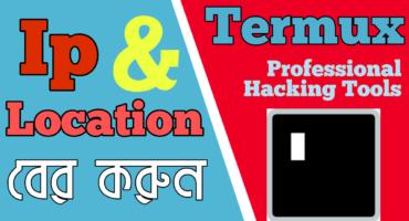 termux দিয়ে professionally ip & location বের করুন – (মতামত দিন – termux hacking নিয়ে basic to advance part by part post দিতে চাচ্ছি) part -2
