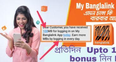 বাংলালিংক সিমে প্রতিদিন ফ্রি ২০-১০০MB নিন। সবাই পাবেন || Get Free upto 100 MB Daily 100% Trusted