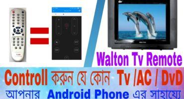 Walton TV Remote App || যে কোন টিভি Control করুন আপনার Android phone দিয়ে ১০০% working