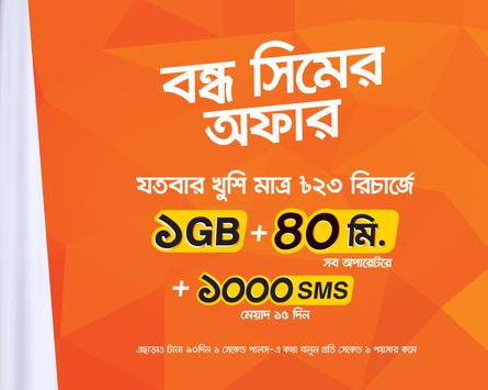 (03-09-18) Banglalink Bondho sim offer 2018 || বন্ধ থাকা বাংলালিংক সিম এ মাথা নস্ট করা আকর্ষণীয় অফার