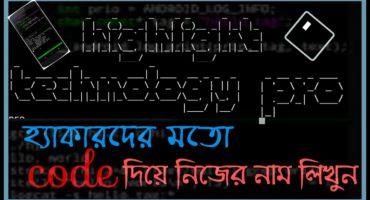 Termux system delete করুন & professional ভাবে চালান [ PART -3]