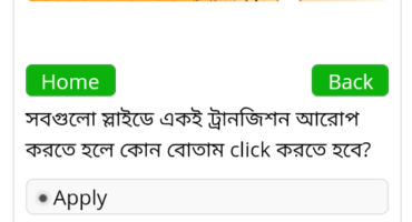 এখন  Freebasic দেয়েই অনুশীলন করুন  SSC, HSC এর সকল বইয়ের  MCQ, সাথে কিছু টিপস
