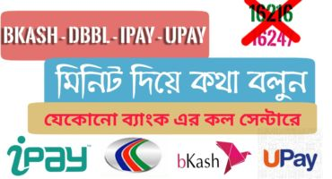 dutch bangla bank,  bkash,  ipay, upay সহ যত ব্যাংক আছে সব ব্যাংক এর customer care এ মিনিট দিয়ে /low price এ কথা বলুন