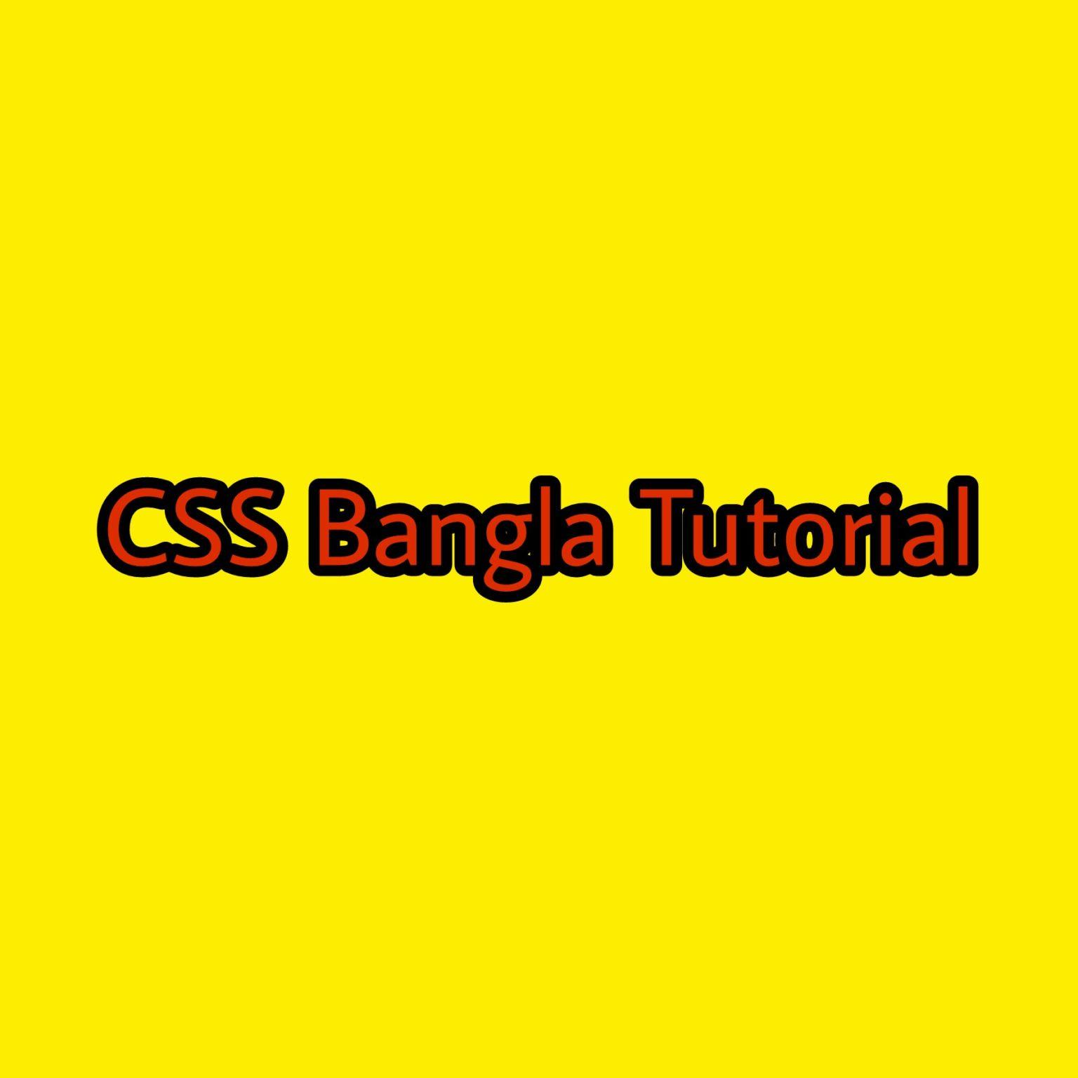 CSS টিউটোরিয়াল Part 1 . যারা Website Develope করতে চান তারা শিখে নিন .