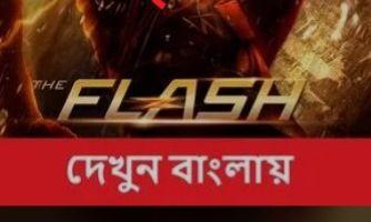 [Hot] The Flash মুভির সকল পার্ট বাংলা dubbing সহ ডাউনলোড করে নিন