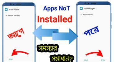 App Not Installed! সমস্যার সমাধান + যেকোনো এপস + সকল এন্ড্রয়েড ফোনের জন্য।