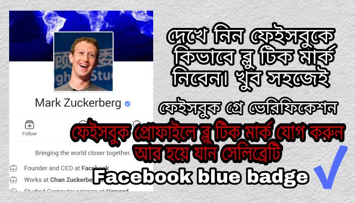 ফেইসবুক প্রোফাইল ব্লু ভেরিফিকেশন করে ব্লু টিক মার্ক নিয়ে নিন খুব সহজেই Facebok blue badge 2018 ✅