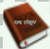 [Java Bangla Ebook] নিয়ে নিন জাভার জন্য .jar ফাইলের একটি হাসির কৌতুকের বই।