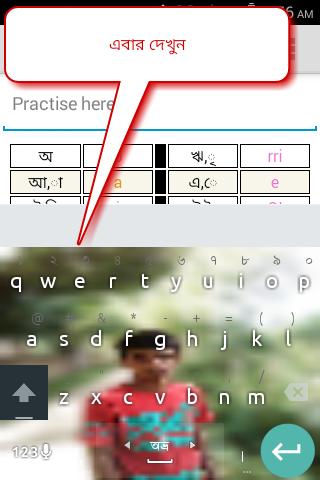 সহজেই ridmik keyboard এর background পরিবর্তন করে নিজের ফটো বসান [with apkeditor]