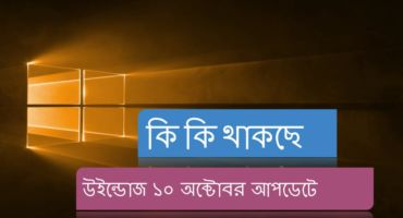( Windows 10 RS5 ) কি কি থাকছে উইন্ডোজ ১০ অক্টোবর আপডেটে ? Whats New in Windows 10 Version 1809 . বিস্তারিত পোস্ট