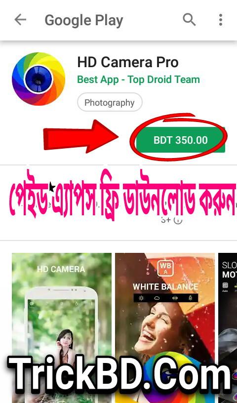 Play Store এর যেকোনো পেইড Apps ফ্রিতে ডাউনলোড করুন (With SecreenShorts)…No Root Need