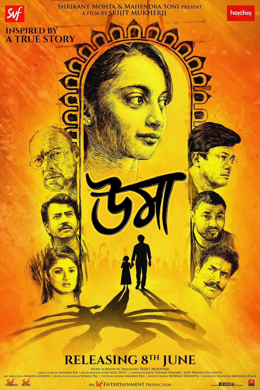 একটি সত্য ঘটনা অবলম্বনে ইন্ডিয়ান বাংলা Art মুভি দেখুন Uma. সাথে আমার রিভিউ ত থাকছেই। Indian Bangla Art Movie প্রেমীরা না দেখলেই মিস করবেন।